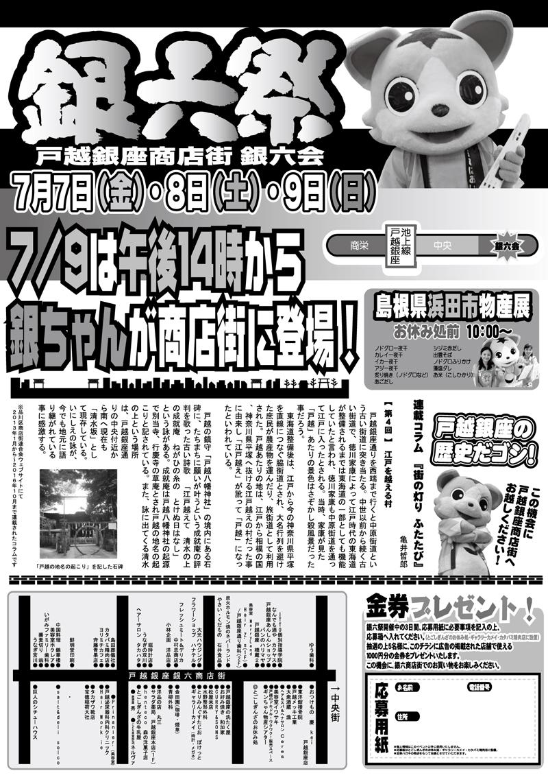 """7 월 7 일 (금요일) · 8 일 (토요일) · 9 일 (일요일)은 """"실버 여섯 축제」개최!"""