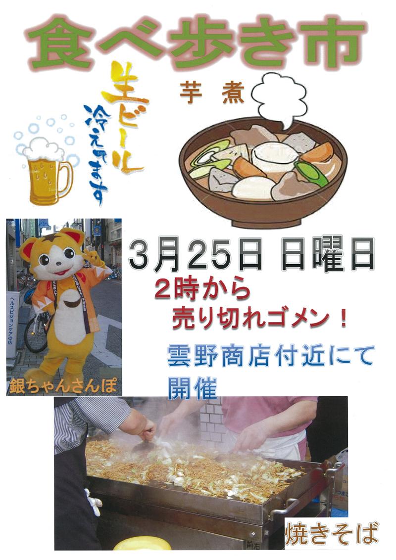 H30年3月25日(日曜日)中央街ゾーン食べ歩き市
