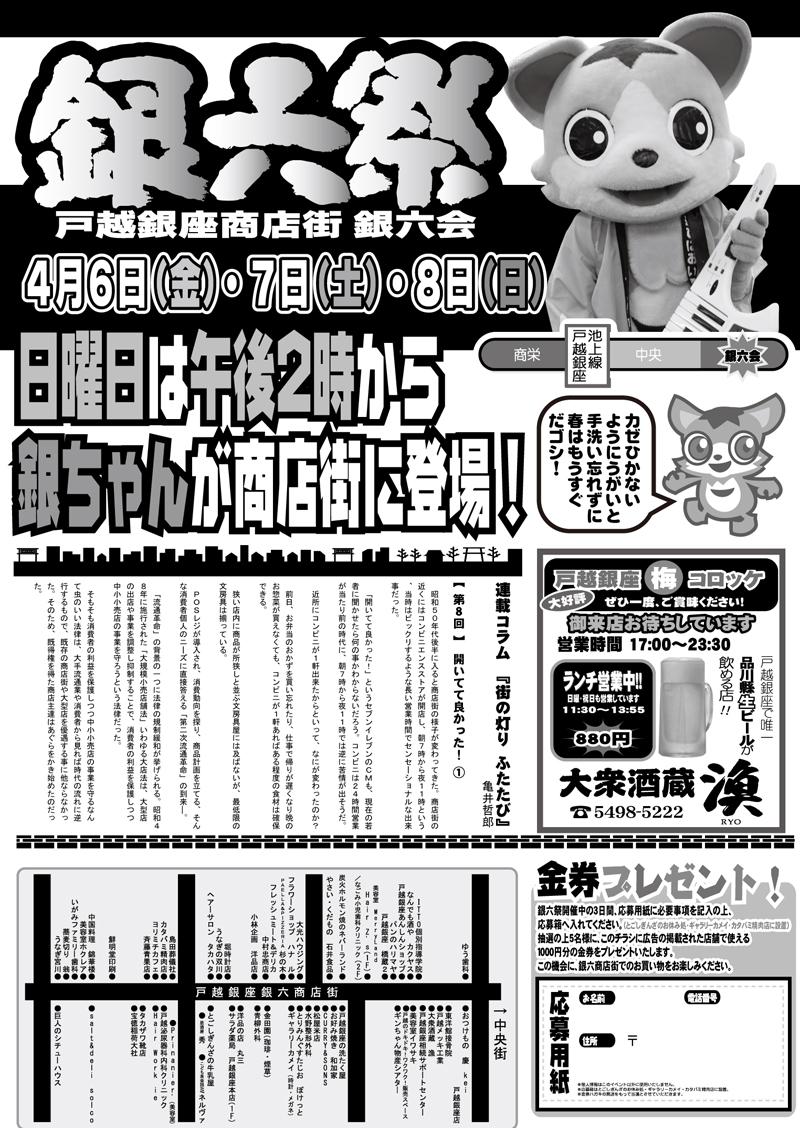 4月6日(金曜日)・7日(土曜日)・8日(日曜日)は「銀六祭」開催!