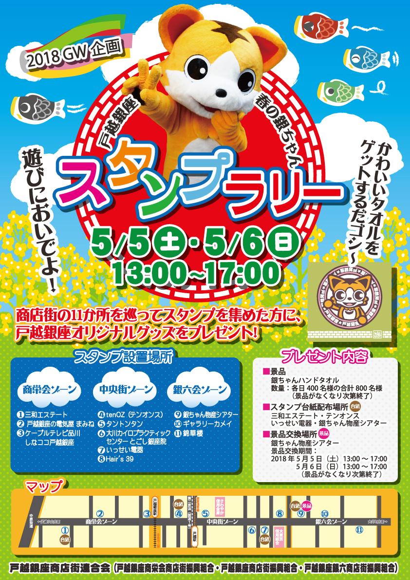 平成30年5月5日(土曜日)・5月6日(日曜日)戸越銀座 春の銀ちゃんスタンプラリー 開催!