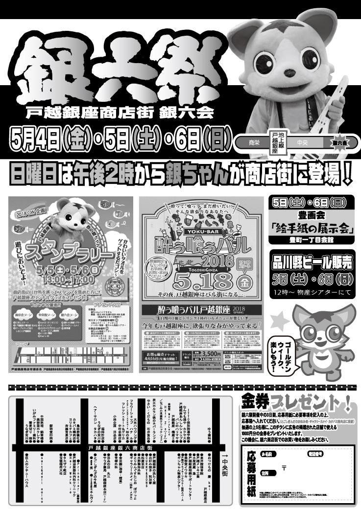 5月4日(金曜日)・5日(土曜日)・6日(日曜日)は「銀六祭」開催!