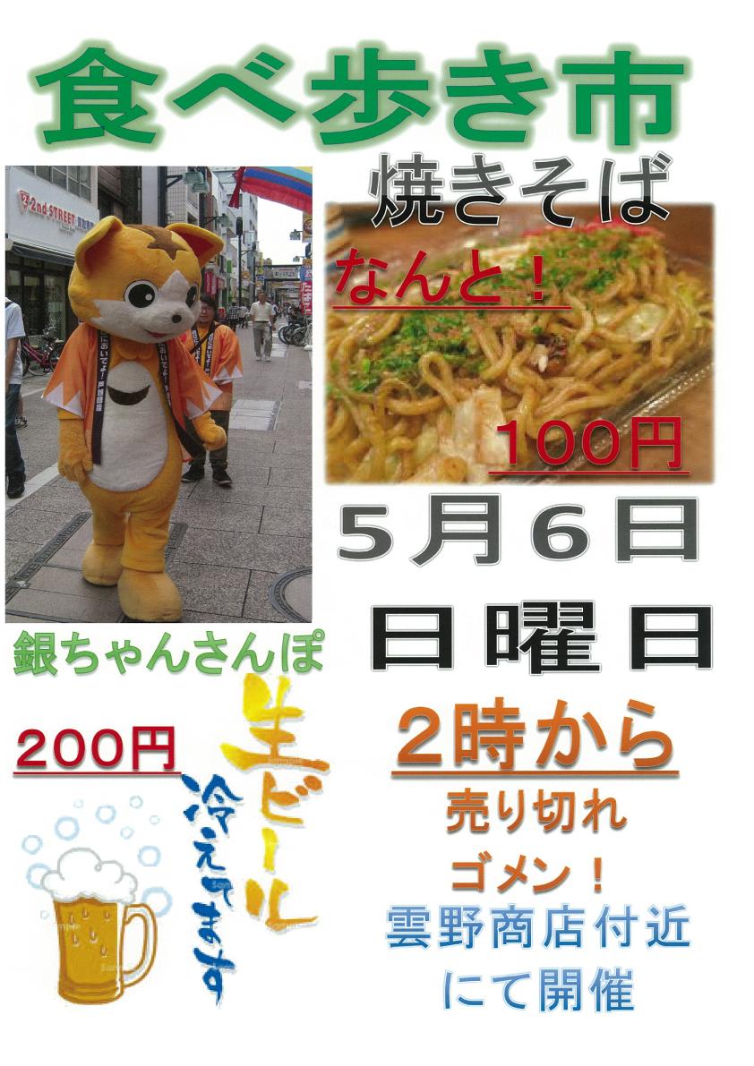 H30年5月6日(日曜日)中央街ゾーン食べ歩き市