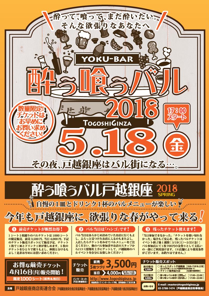 H30年5月18日(金)酔ぅ喰ぅバル2018開催!