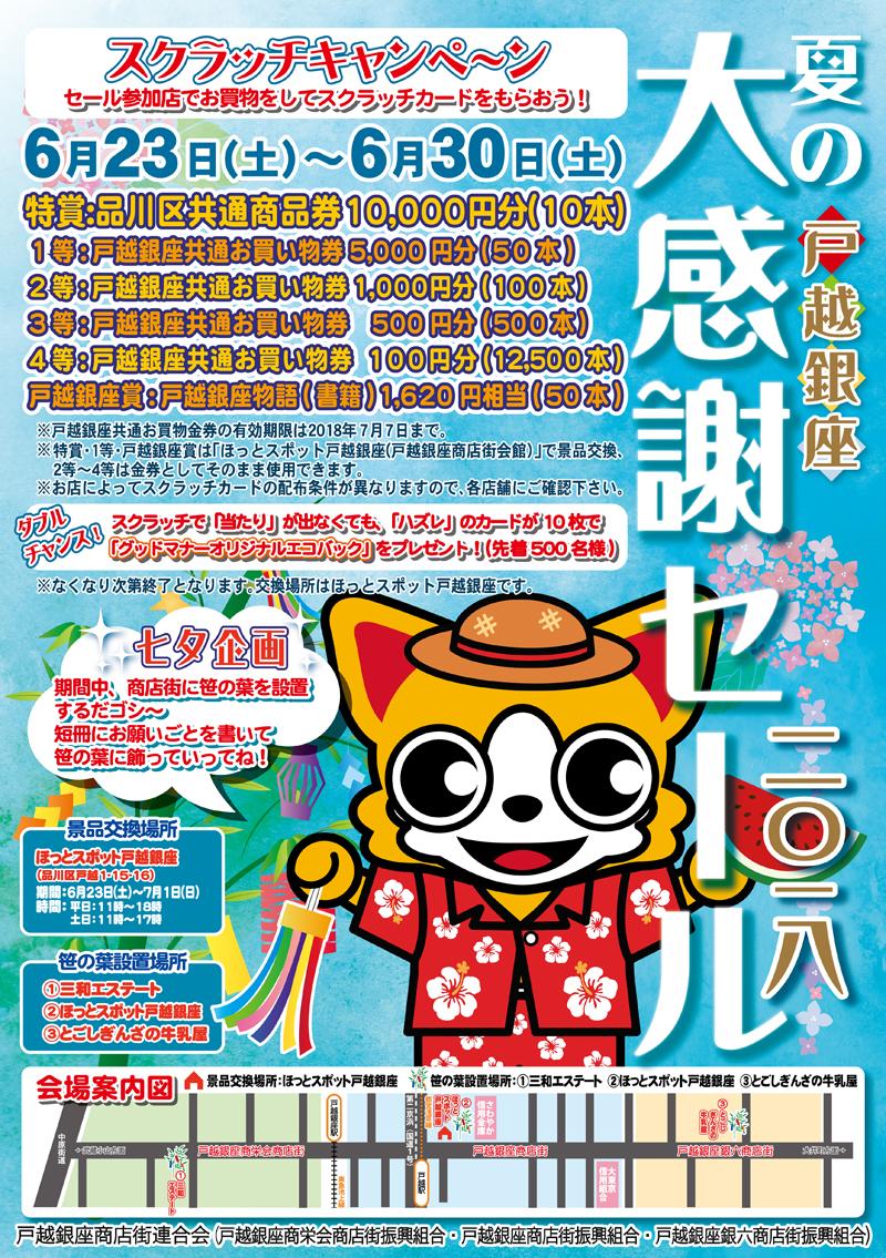 2018夏の大感謝セール開催!6月23日(土曜日)~6月30日(土曜日)