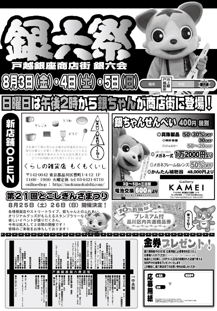 8月3日(金曜日)・4日(土曜日)・5日(日曜日)は「銀六祭」開催!
