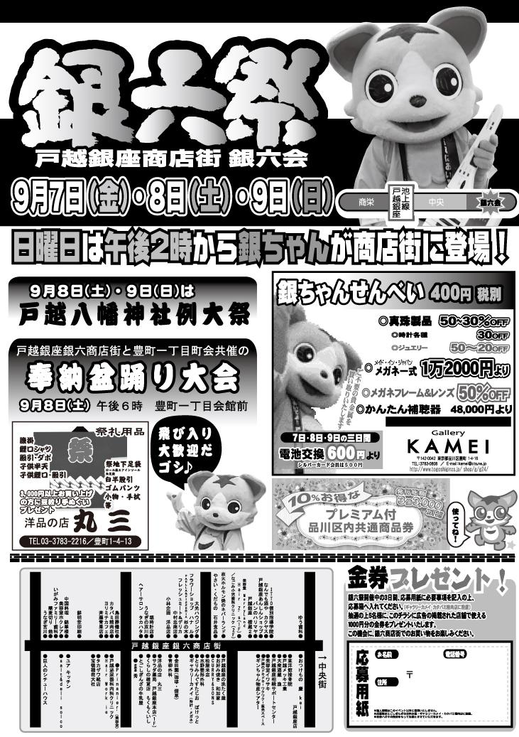お知らせ イベント情報 ページ 2 戸越銀座商店街オフィシャルサイト