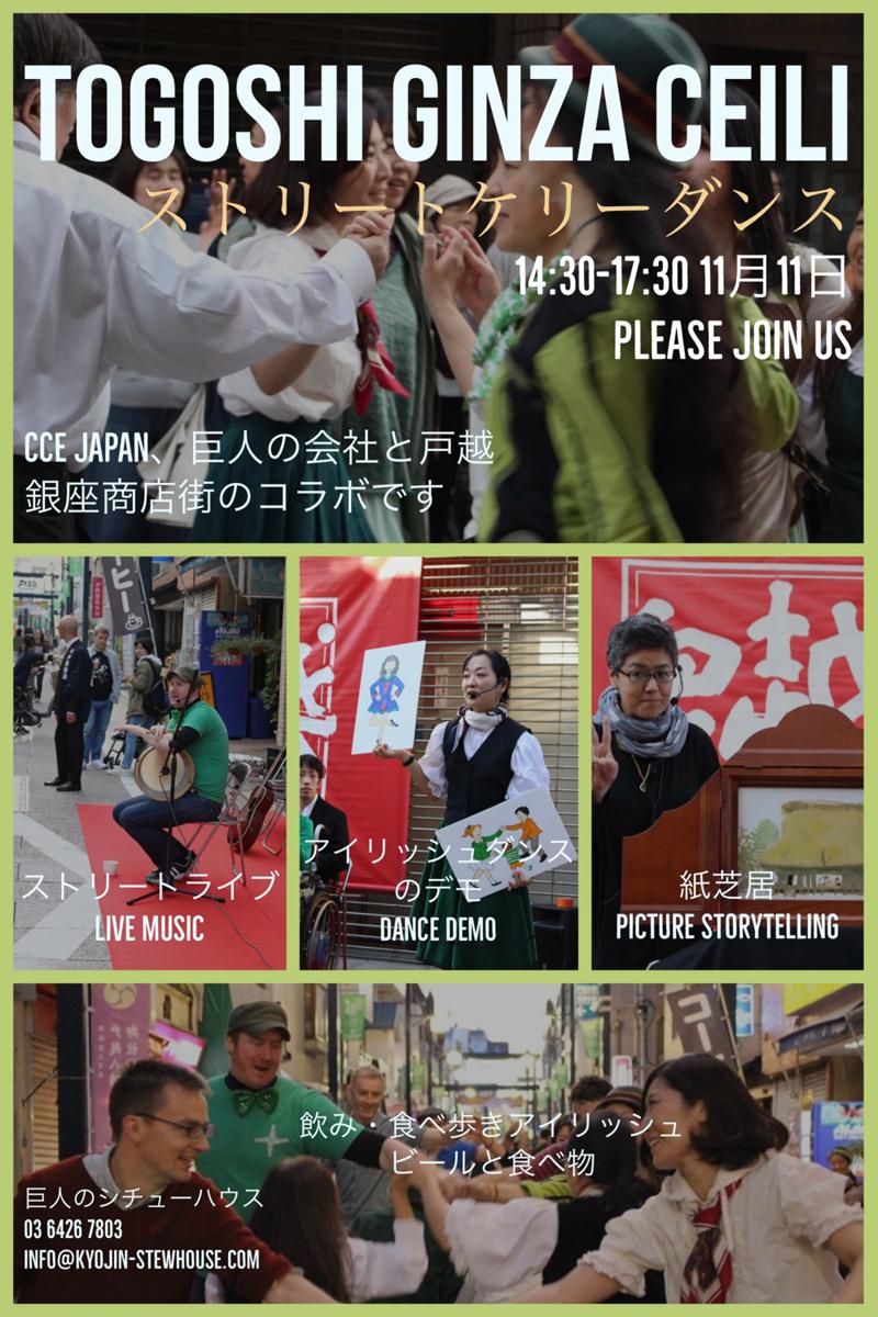 11月11日(日曜日)アイリッシュカルチャーイベント開催(銀六会エリア)