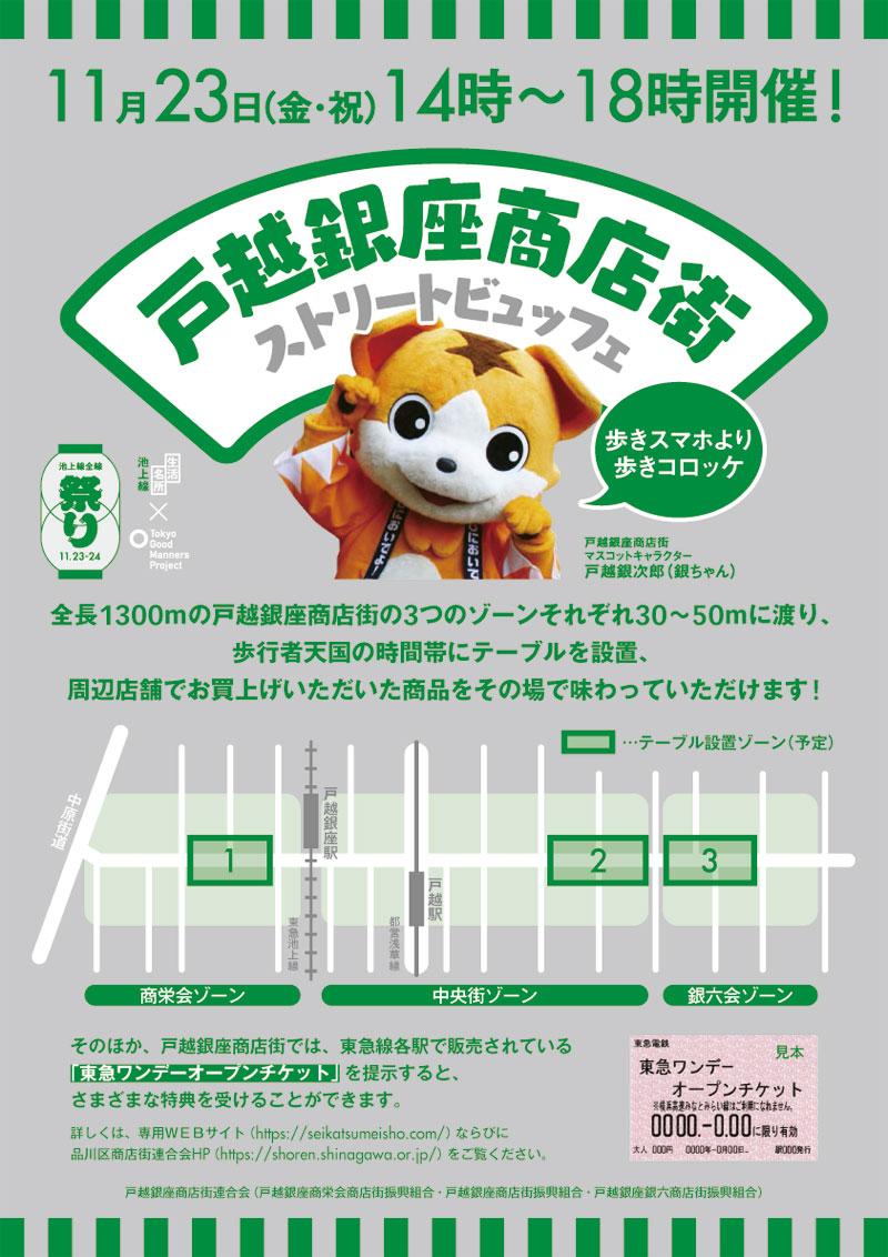 11月23日(金曜日・祝日)14:00~戸越銀座商店街ストリートビュッフェ開催!