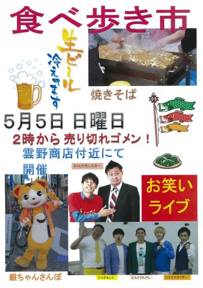 2019年5月5日(日曜日)中央街ゾーン食べ歩き市