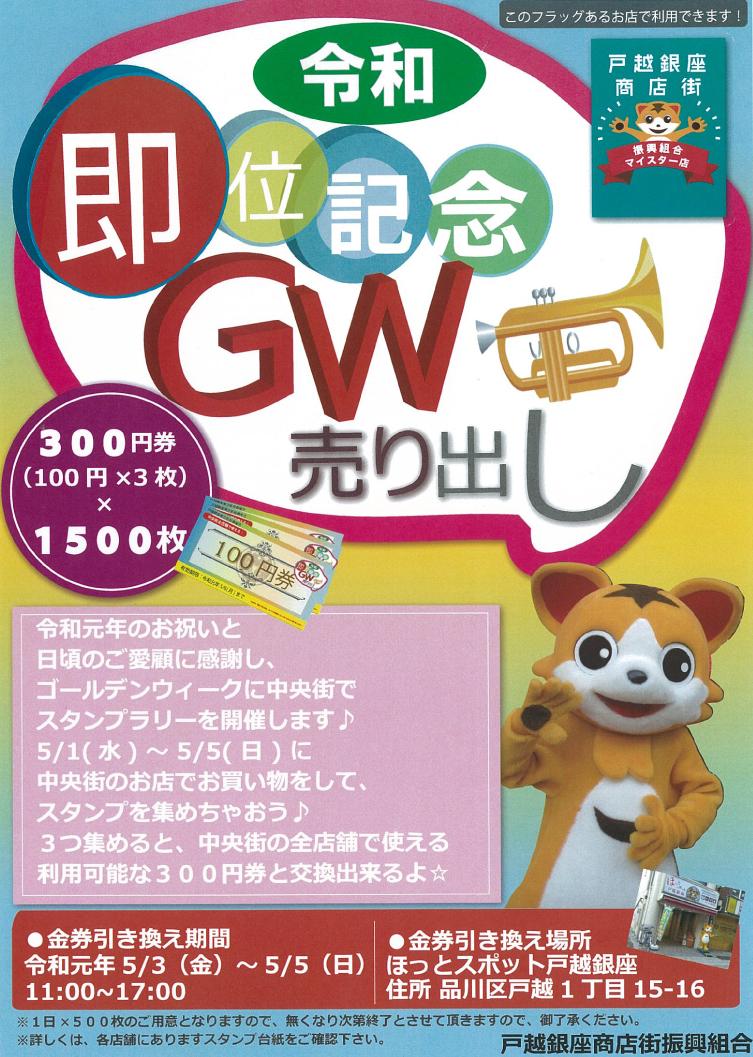 5月1日(水)~5日(日)GW売り出し(中央街エリア)