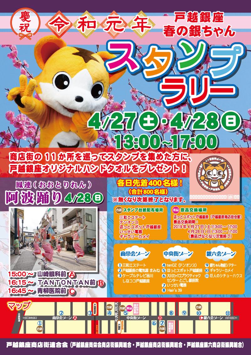 4/27(土曜日)・4/28(日曜日)「戸越銀座 春の銀ちゃんスタンプラリー」開催!