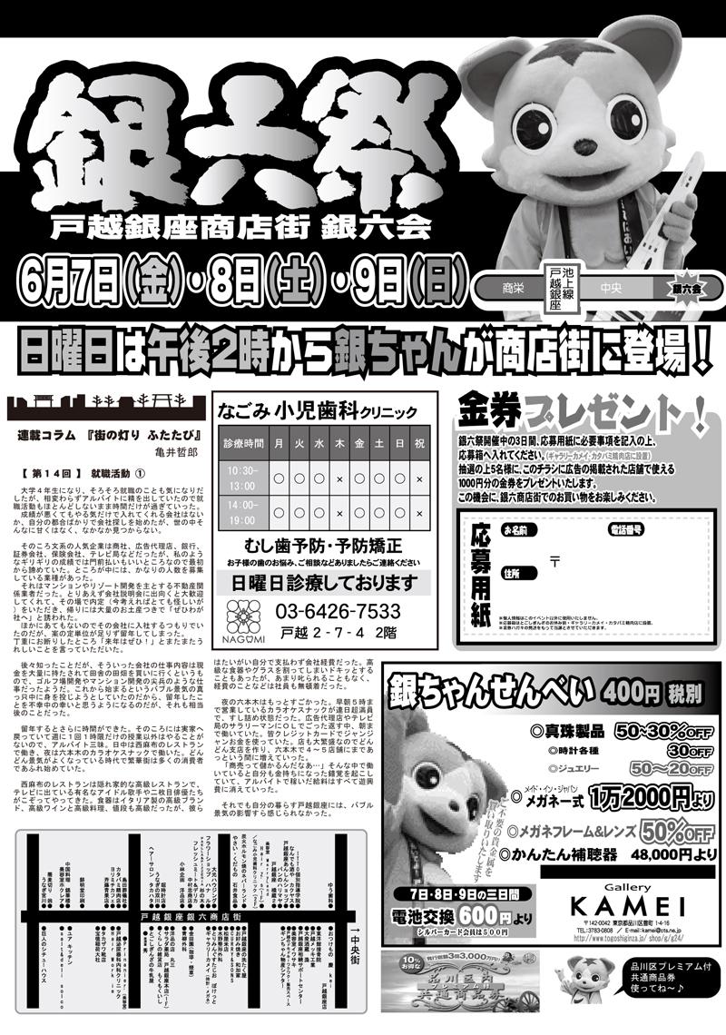 6月7日(金曜日)・8日(土曜日)・9日(日曜日)は「銀六祭」開催!