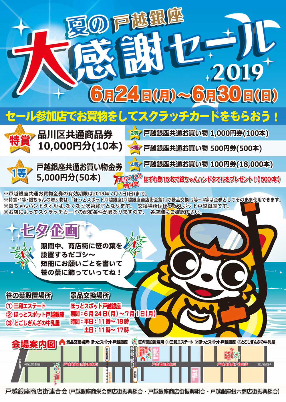 2019夏の大感謝セール開催!6月24日(月曜日)~6月30日(日曜日)