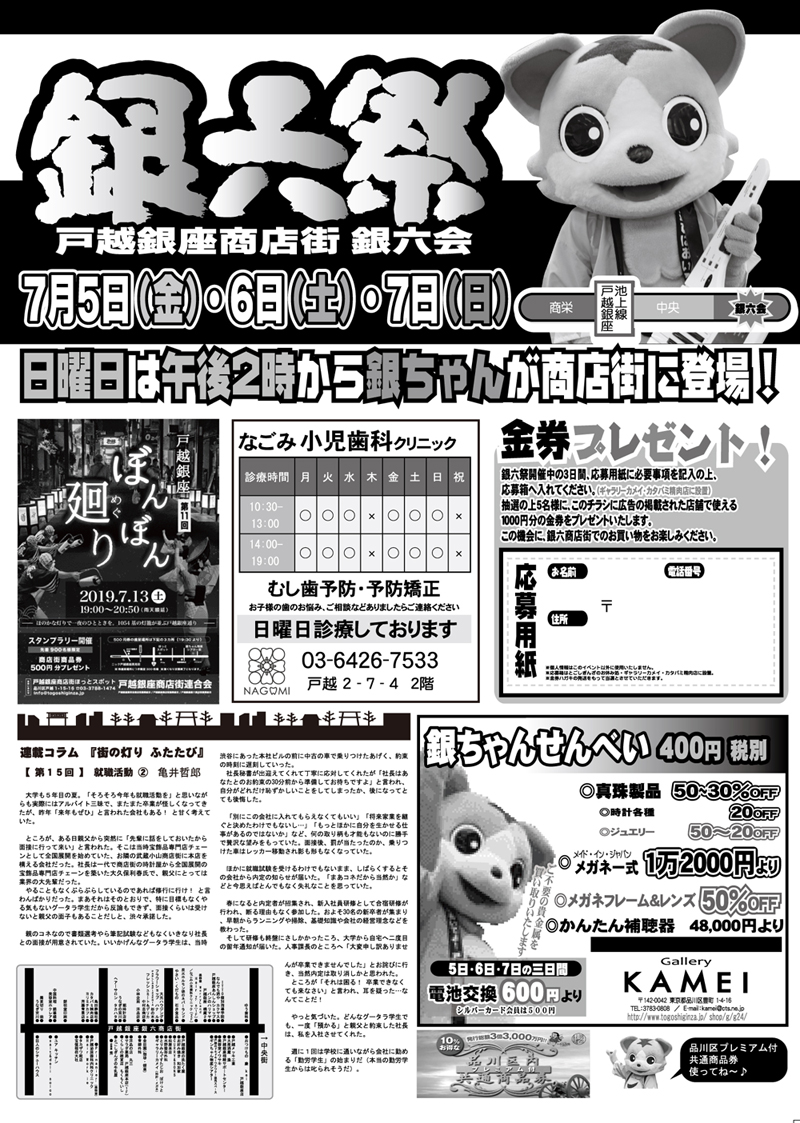 7月5日(金曜日)・6日(土曜日)・7日(日曜日)は「銀六祭」開催!