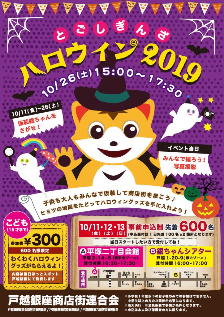 10月26日(土曜日)とごしぎんざハロウィン2019開催!