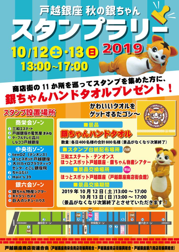 令和元年10月12日(土曜日)・13日(日曜日)「戸越銀座 秋の銀ちゃんスタンプラリー」開催!