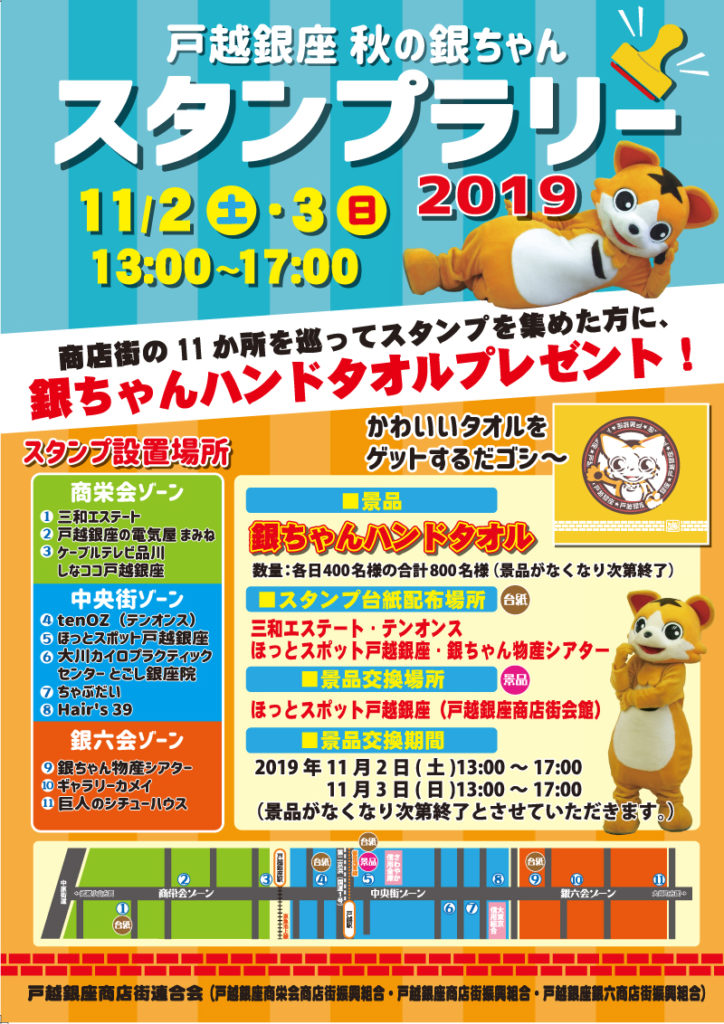 令和元年11月2日(土曜日)・3日(日曜日)「戸越銀座 秋の銀ちゃんスタンプラリー」開催!
