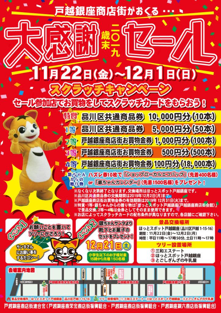 2019歳末大感謝セール開催!11月22日(金曜日)~12月1日(日曜日)