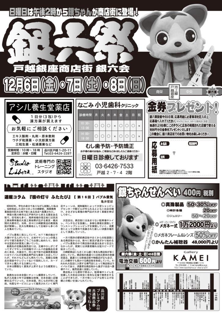 12月6日(金曜日)・7日(土曜日)・8日(日曜日)は「銀六祭」開催!