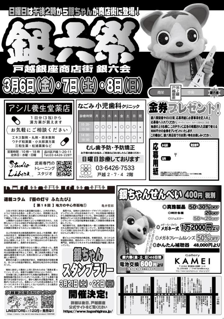 3月6日(金曜日)・7日(土曜日)・8日(日曜日)は「銀六祭」開催!