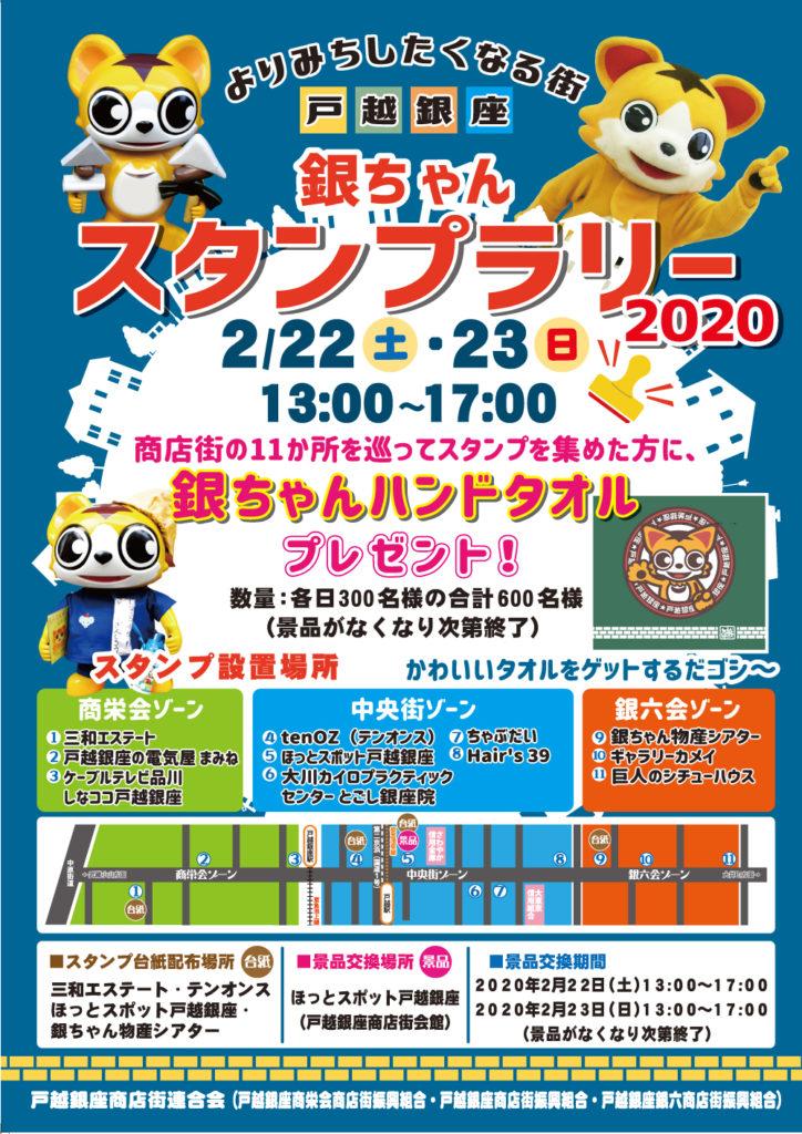 令和2年2月22日(土曜日)・23日(日曜日)「戸越銀座 銀ちゃんスタンプラリー2020」開催!