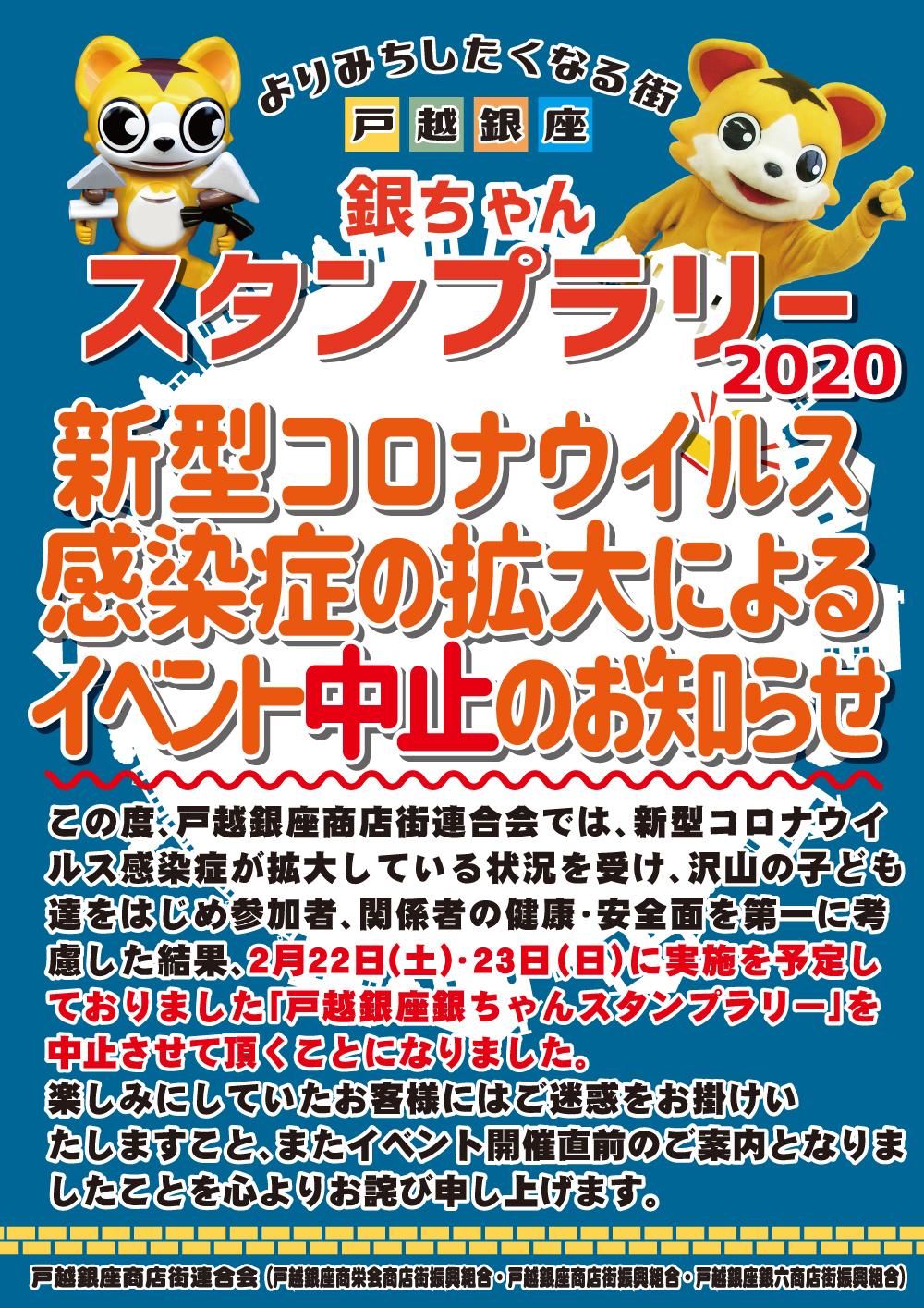 (重要)銀ちゃんスタンプラリー中止のお知らせ2/22(土曜)・2/23(日曜)