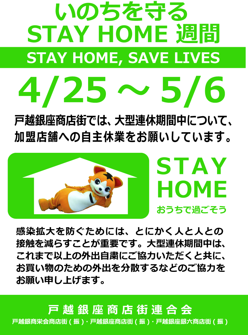 4月25日~5月6日・STAY HOME 週間