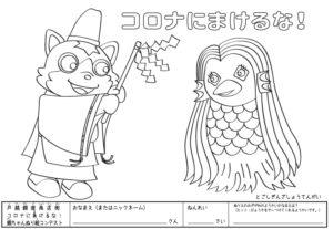 「コロナに負けるな!銀ちゃんぬり絵コンテスト」開催!