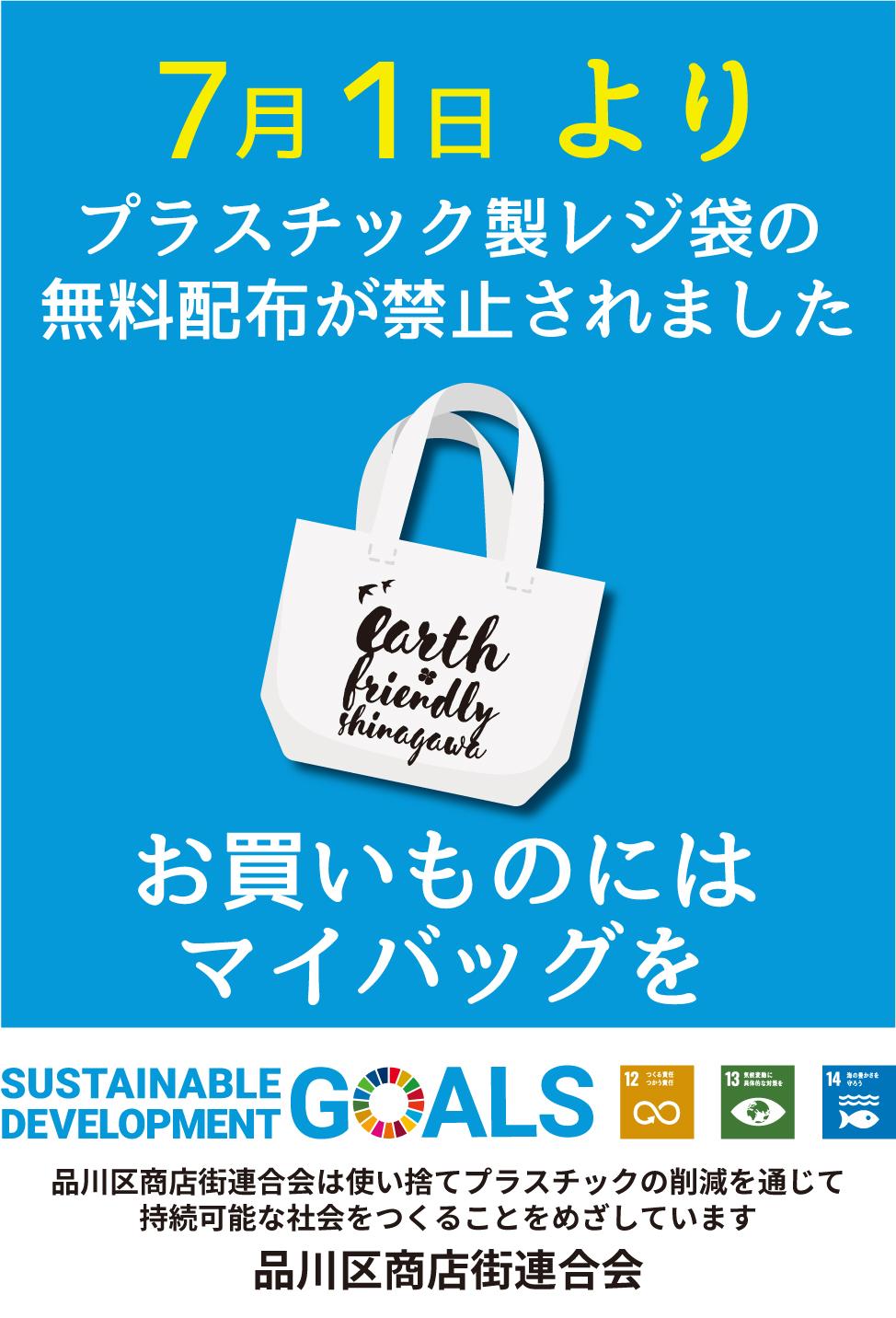 使い捨てプラスチックを削減するためマイバッグをご持参ください!