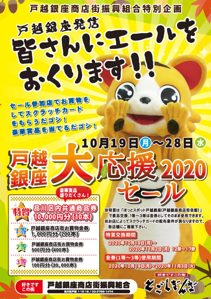 10/19(月)~10/28(水)戸越銀座大応援セール2020開催!
