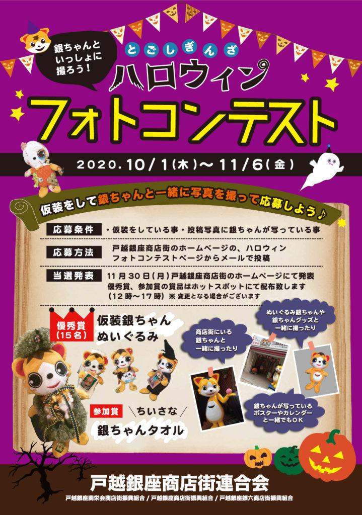 10/1(木)~11/6(金)「とごしぎんざハロウィン・フォトコンテスト」開催!