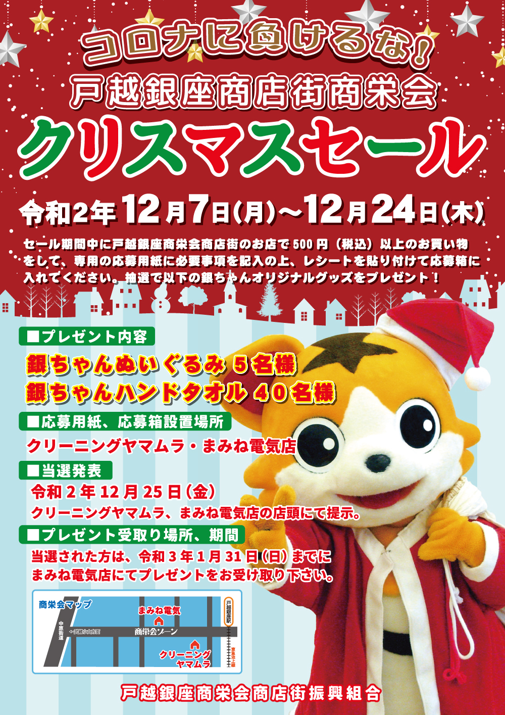 12月7日(月)~24日(木)「コロナに負けるな!クリスマスセール(商栄会)」開催