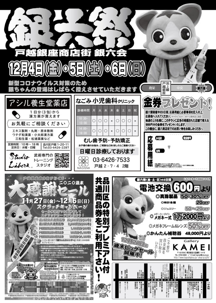 12月4日(金曜日)・5日(土曜日)・6日(日曜日)は「銀六祭」開催!