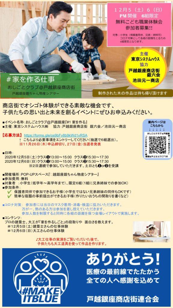12月5日(土)6日(日)「おしごとクラブ@戸越銀座」参加者募集!
