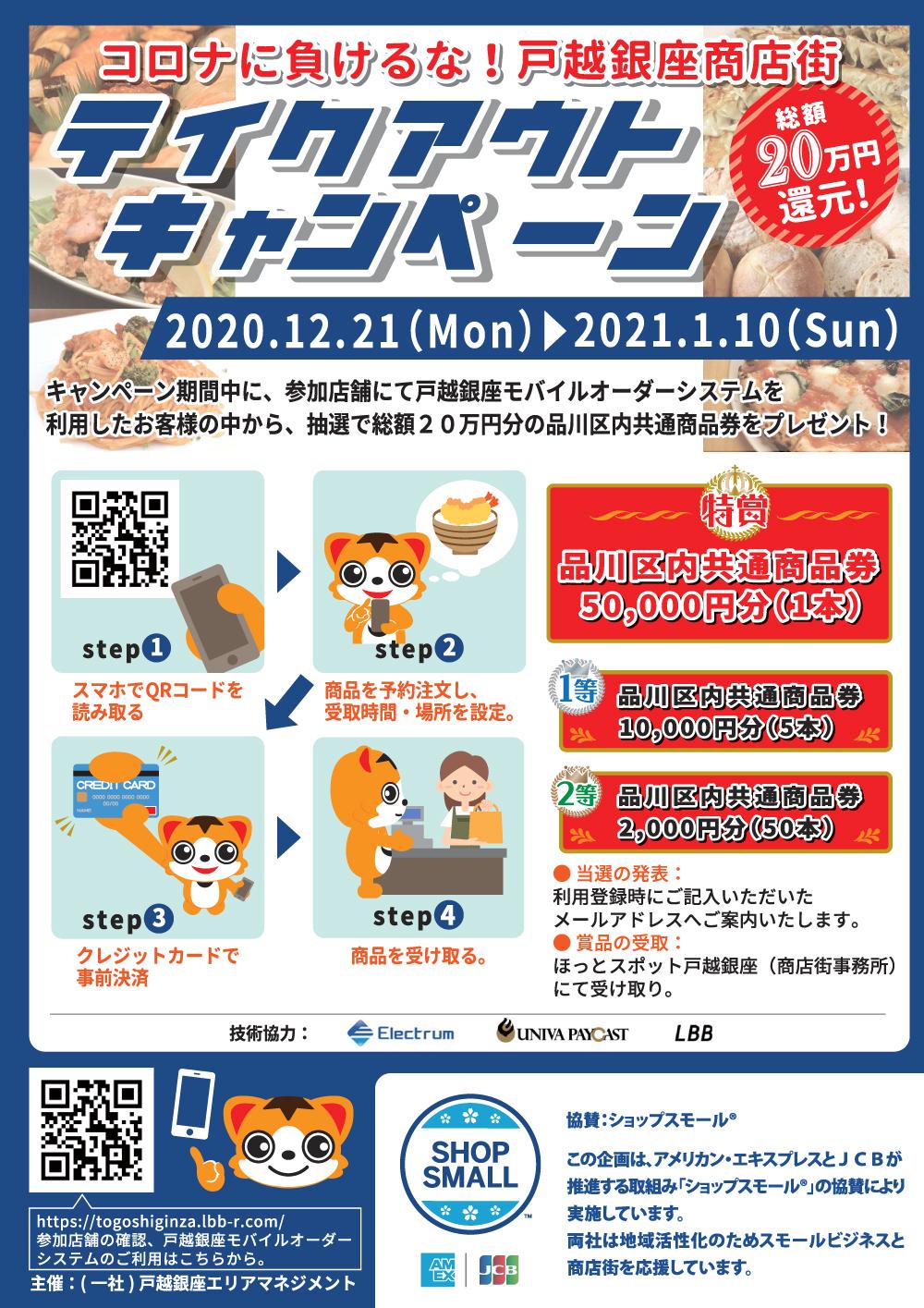 コロナに負けるな!戸越銀座商店街テイクアウトキャンペーン開催!
