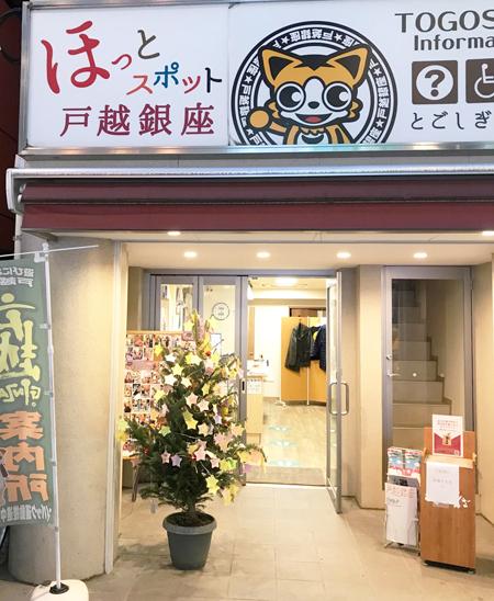 ほっとスポット戸越銀座・年末年始休業のお知らせ