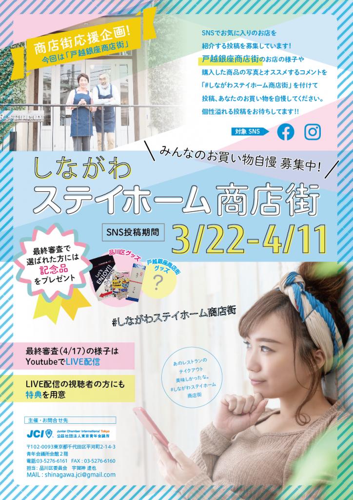 3/22-4/11「しながわステイホーム商店街〜みんなのお買い物自慢〜」開催!