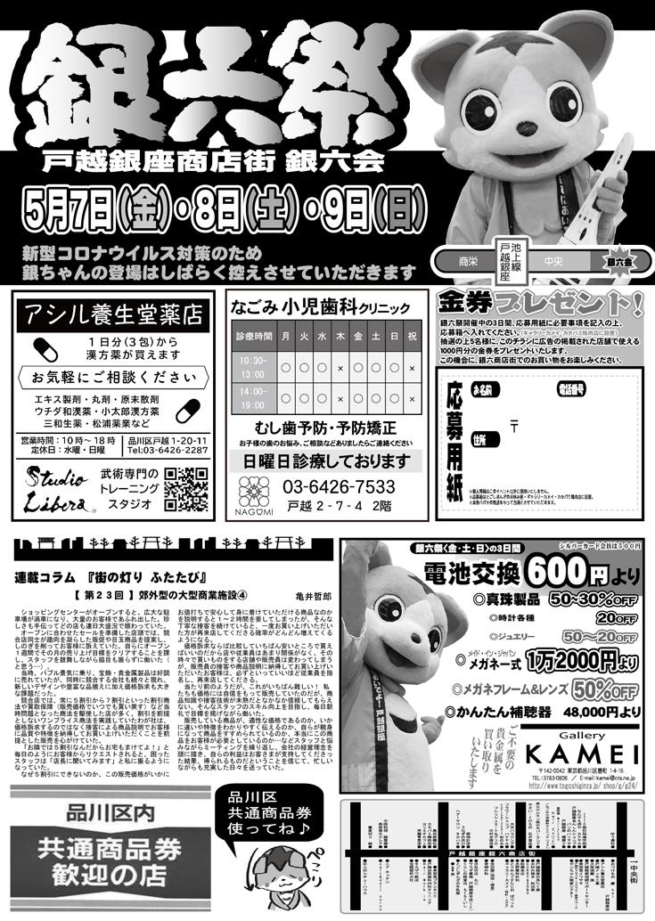 令和3年5月7日(金曜日)・8日(土曜日)・9日(日曜日)は「銀六祭」開催!