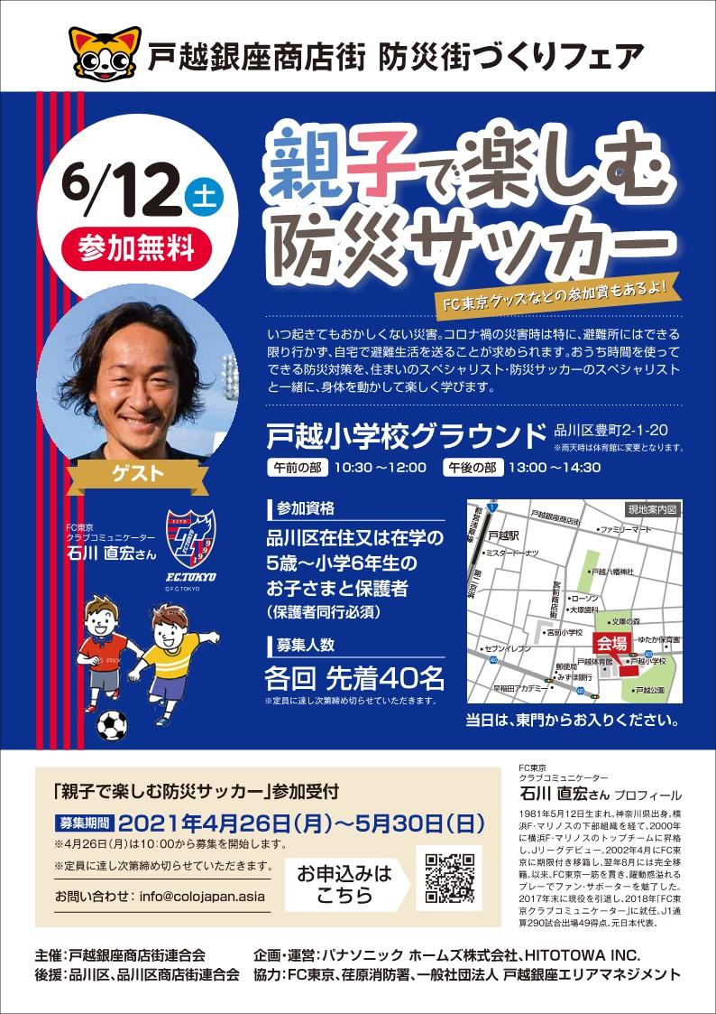 令和3年6月12日(土)戸越銀座「親子で楽しむ防災サッカー」開催