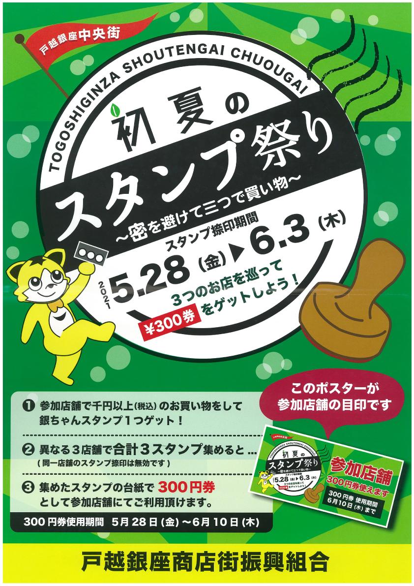 2021/5/28(金)~6/3(木)初夏のスタンプ祭り開催(中央街ゾーン)