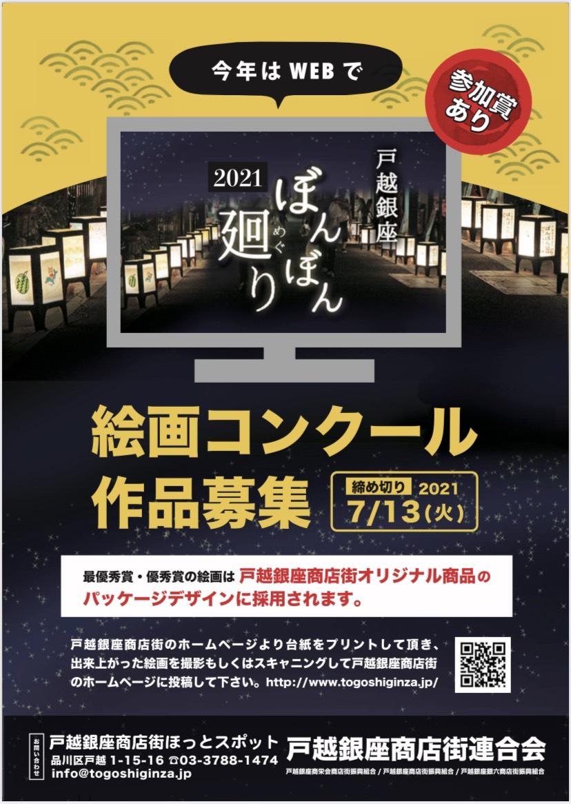 戸越銀座商店街 ぼんぼん廻り絵画コンクール開催!