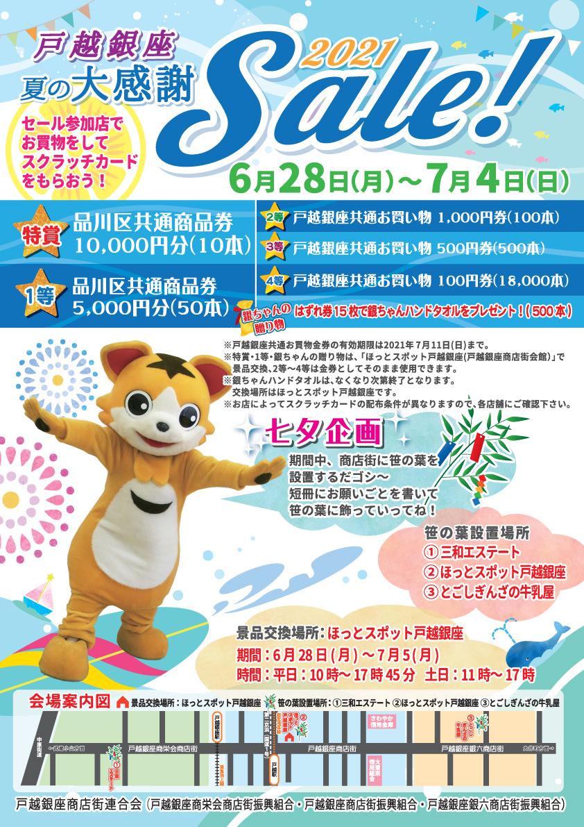 2021夏の大感謝セール開催!6月28日(月曜日)~7月4日(日曜日)