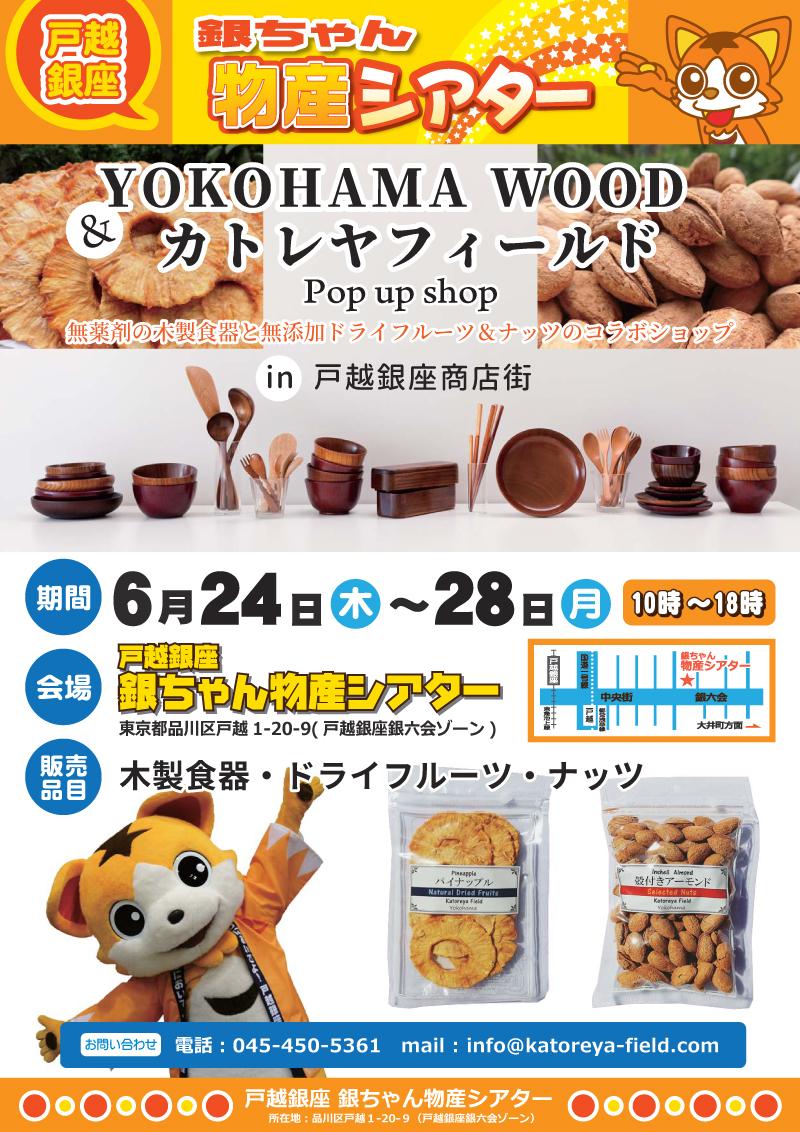 令和3年6/24(木)~6/28日(月)YOKOHAMA WOOD&カトレヤフィールド PopUpShop開催!