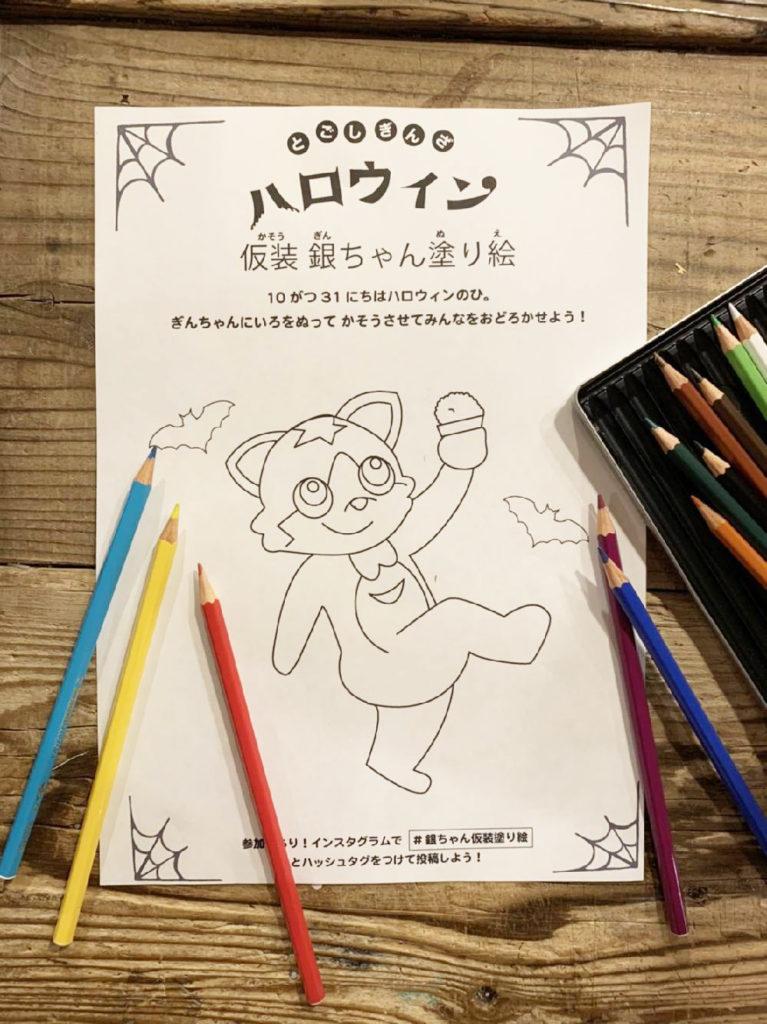 10/1(金)~10/31(日)「銀ちゃんハロウィン仮装塗り絵」開催!