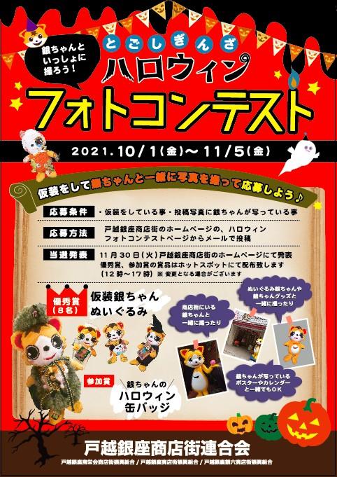 10/1(金)~11/5(金)「とごしぎんざハロウィン・フォトコンテスト」開催!