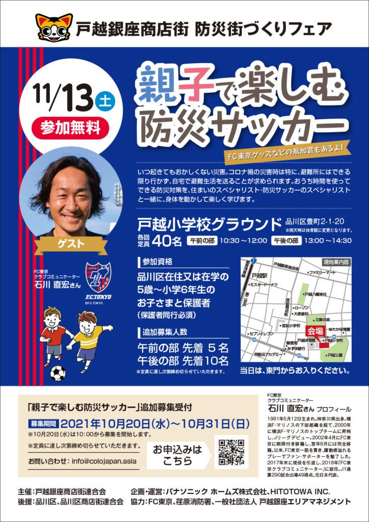 11/13(土) 防災サッカー<追加募集について>