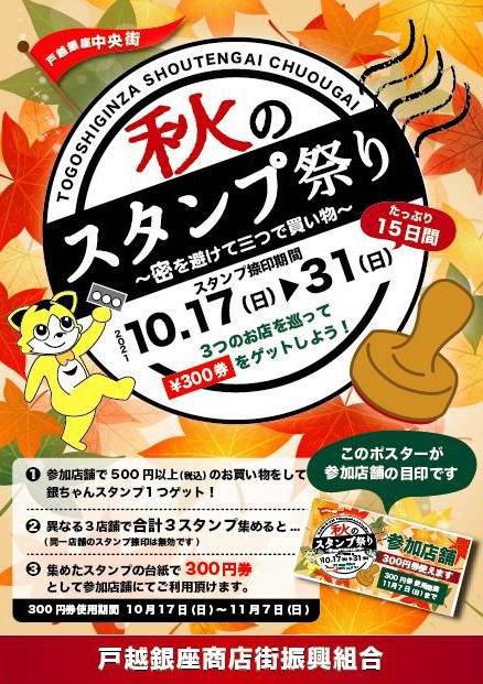 2021/10/7㈰〜11/7㈰ 秋のスタンプ祭り開催!(中央街ゾーン限定)