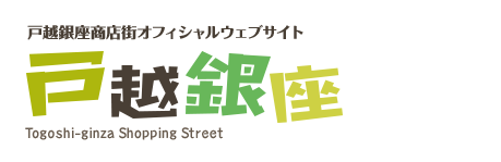 Togoshi-ginza Shopping Street official website