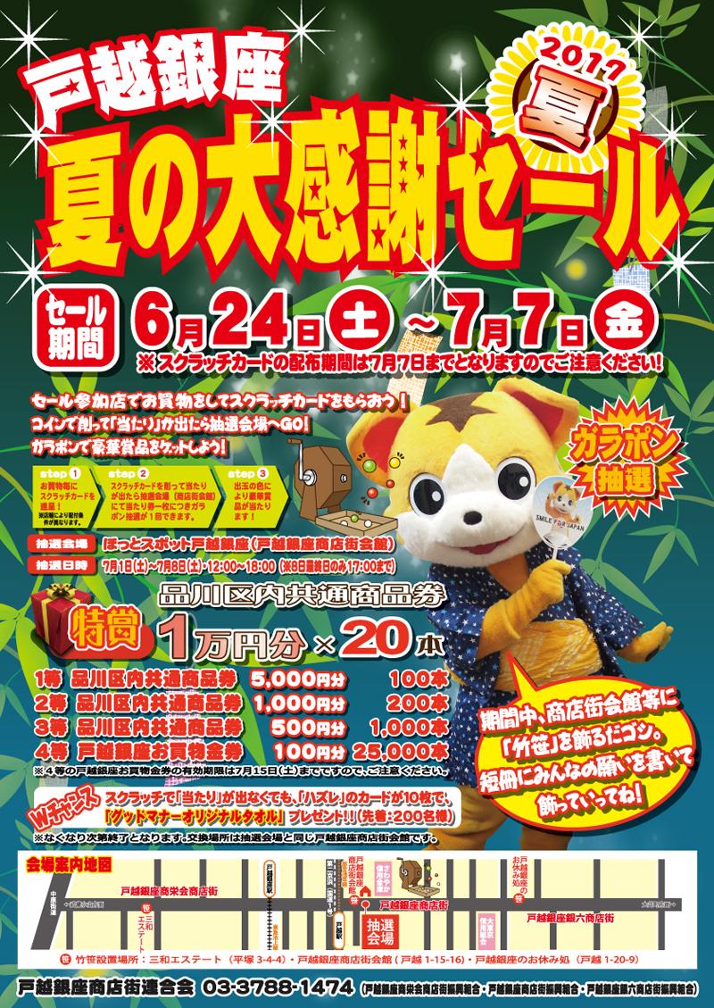 """6月24日(星期六)至7月7日(星期五)""""Togoshiginza大谢销售2017年夏天夏天。"""""""